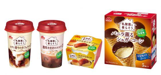 森永乳業/新ブランド「乳酸菌と暮らそう」からコーヒー、アイスなど4品発売