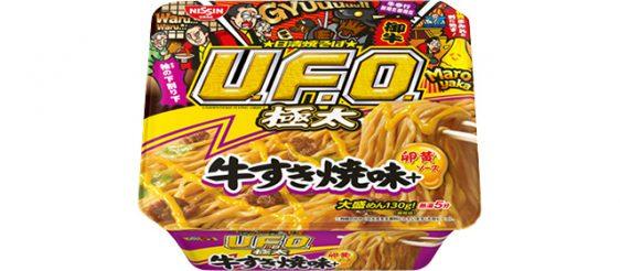 日清食品/「焼そばU.F.O.ビッグ極太 牛すき焼味+卵黄ソース」発売