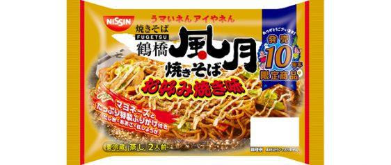 日清食品チルド/10周年限定品「鶴橋風月焼きそば お好み焼き味」