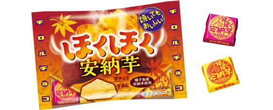 チロルチョコ/トースターで焼いてもおいしい「ほくほく安納芋」