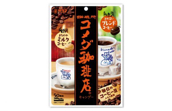 コメダ/サクマ製菓とコラボ「コメダ珈琲店キャンデー」