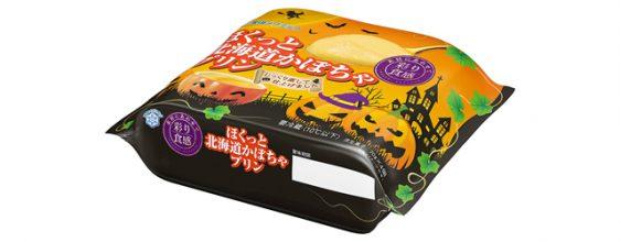 雪印メグミルク/「彩り食感 ほくっと北海道かぼちゃプリン」発売
