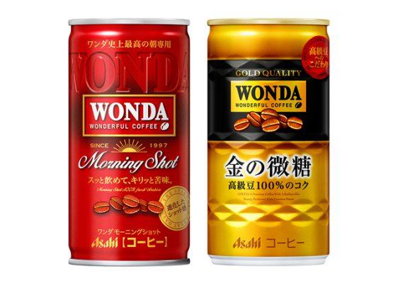 アサヒ「ワンダ」/ショート缶市場の再活性化に向けて商品戦略強化