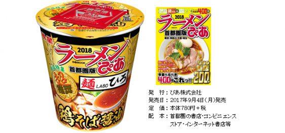明星食品/ラーメンぴあ一押しの麺LABOひろ監修「鶏そば醤油」