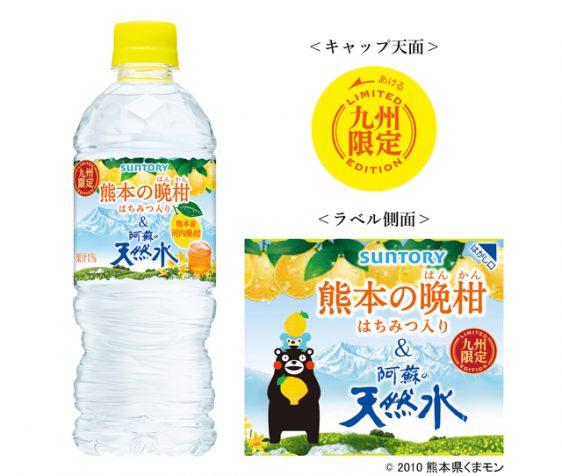 サントリー/九州限定「熊本の晩柑&阿蘇の天然水」