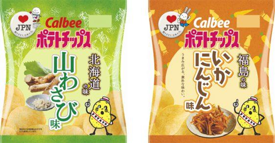 カルビー/北海道の山わさび味、福島のいかにんじん味などご当地ポテチ発売