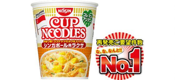 日清食品/「カップヌードル シンガポール風ラクサ」を再発売