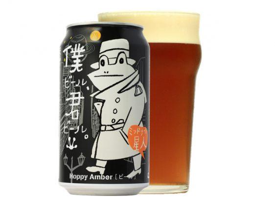 ヤッホーブルーイング/色と香りの意外性「僕ビール、君ビール。ミッドナイト星人」