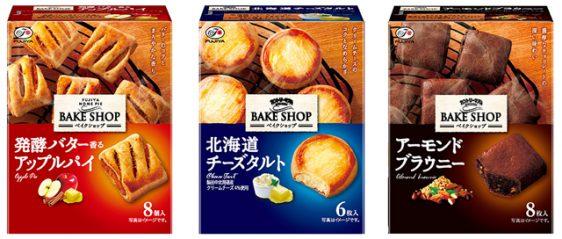 不二家/「ホームパイベイクショップ(発酵バター香るアップルパイ)」発売