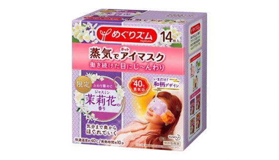 花王/「めぐりズム 蒸気でホットアイマスク ふわり華やぐジャスミンの香り」発売