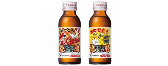 リポビタンD/広島カープ・ソフトバンクホークス優勝記念 限定デザインボトル