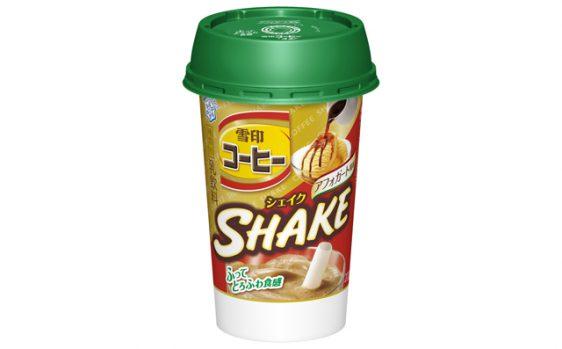 雪印メグミルク/ふんわりとろっとした食感「雪印コーヒー SHAKE アフォガート風味」