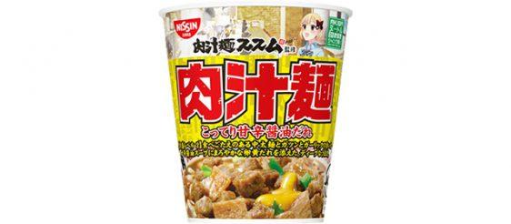 日清食品/肉のうまみを存分に味わえる「AKIBAヌードル 肉汁麺ススム監修 肉汁麺」