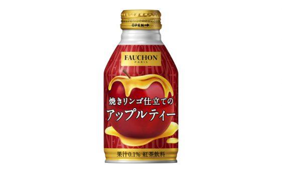 アサヒ/「フォション 焼きリンゴ仕立てのアップルティー」発売