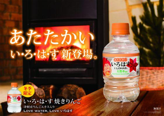 コカ・コーラ/ブランド初のホット製品「い・ろ・は・す HOT 焼きりんご」