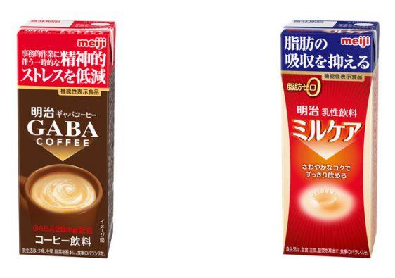 明治/機能性表示食品「GABA COFFEE」、「乳性飲料ミルケア」