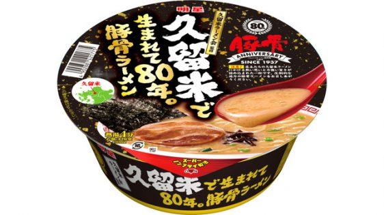 明星食品/豚骨ラーメン源流の味わい「久留米で生まれて80年。豚骨ラーメン」