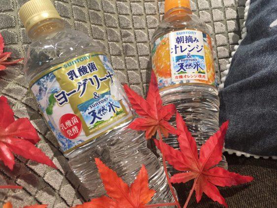 サントリー天然水/ヨーグリーナ、朝摘みオレンジを秋冬向け濃い味わいに