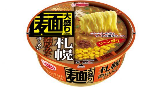 エースコック/「ご当地くいだおれ 麺大盛り 札幌濃厚みそラーメン コーン盛り」発売