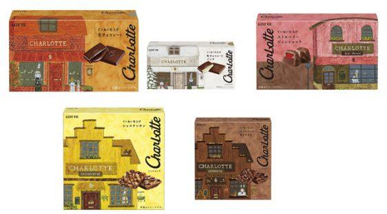 ロッテ/「シャルロッテ」シリーズをチョコ専門店の味わいにリニューアル