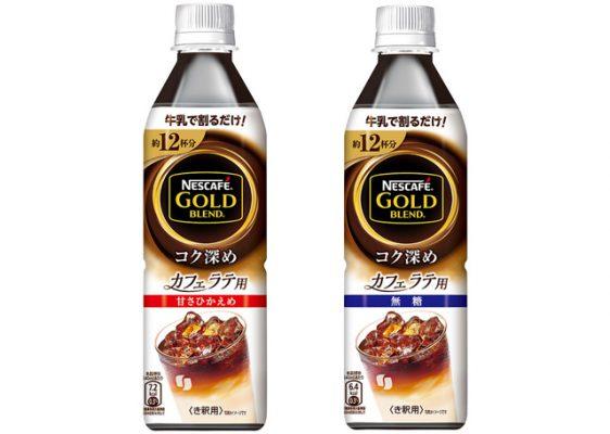 ネスカフェゴールドブレンド/牛乳注ぐだけでカフェラテになる濃縮コーヒー