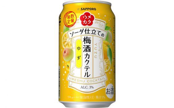 サッポロ/ゆずの心地よい香り「ウメカク ソーダ仕立ての梅酒カクテル ゆず」