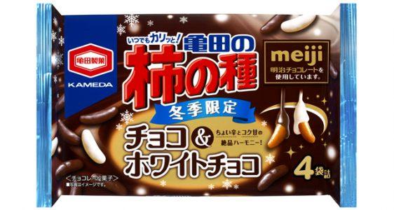 亀田製菓/明治とコラボした「亀田の柿の種 チョコ&ホワイトチョコ」