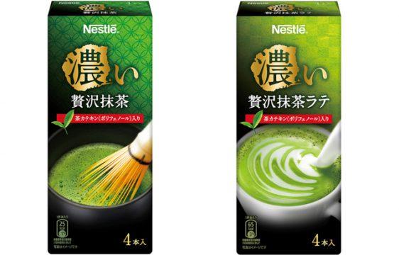 ネスレ/お湯を注ぐだけで本格抹茶「濃い贅沢抹茶・濃い贅沢抹茶ラテ」