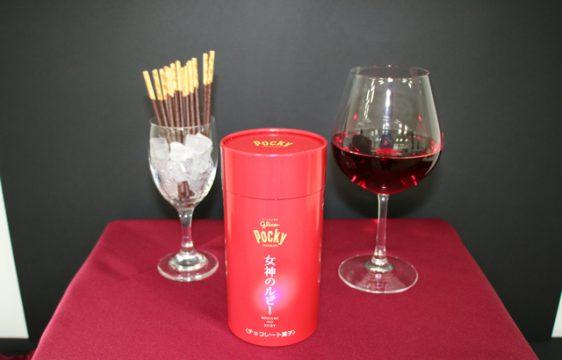 グリコ/赤ワインと相性のよい大人の味わい「ポッキー 女神のルビー」