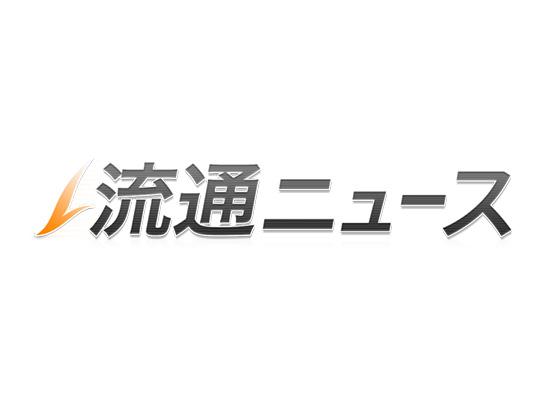 西友/食品・日用品1800品目、6か月間価格を凍結